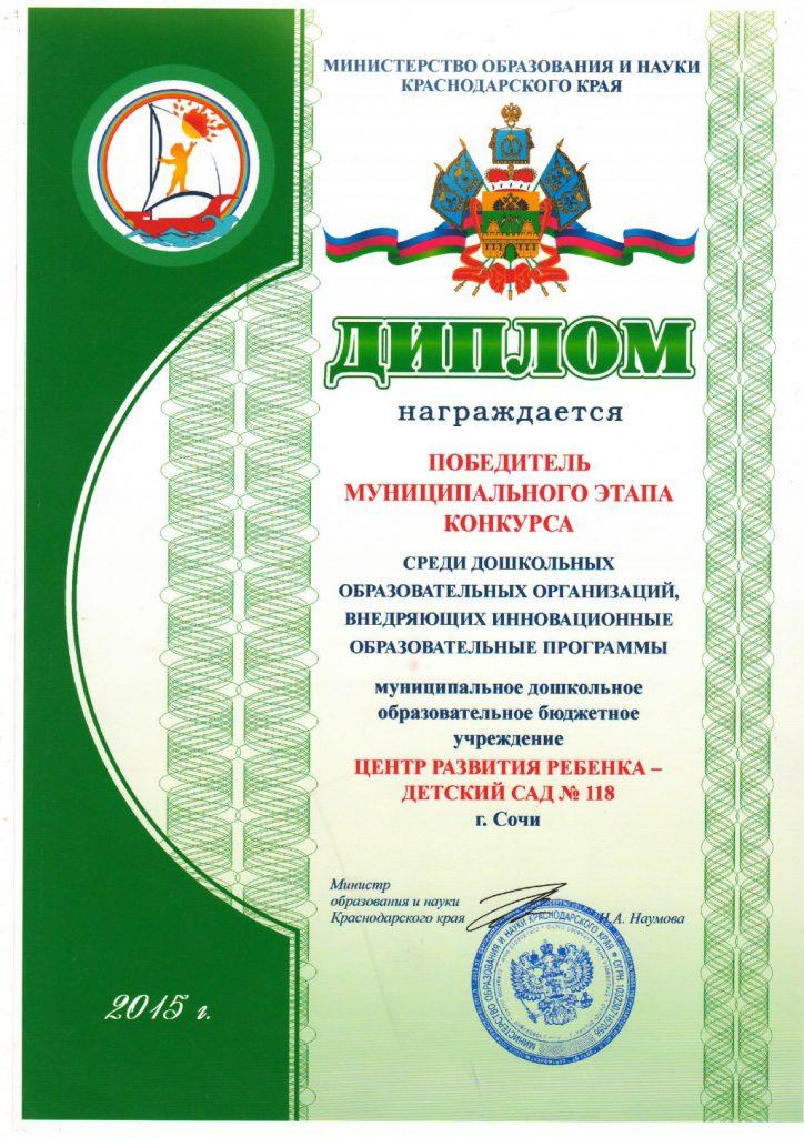 Диплом победителя муниципального этапа конкурса среди ДОО, внедряющих инновационные образовательные программы